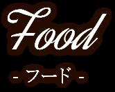 food フードメニュー